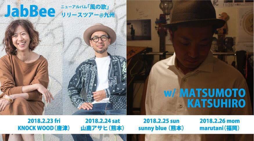 松本かつひろ&JabBee 2MAN LIVE 2018 唐津公演